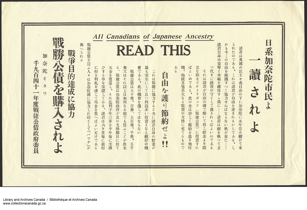 MIKAN 2988428 All Canadians of Japanese Ancestry Read This.